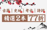古籍社書展精選2本77折