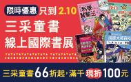 三采兒童國際書展66折起|2.10截止