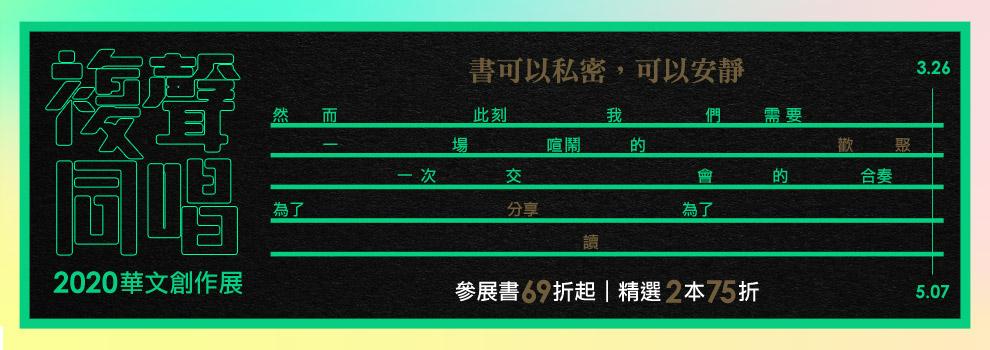 【2020_博客來華文創作展】複聲.同唱~年度最大華文創作展;150家出版社共同攜手合作。