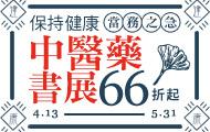 中醫藥書展66折起