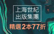 上海世紀出版集團