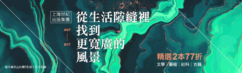 從生活隙縫裡,找到更寬廣的人生風景,上海世紀出版集團精選2本77折。
