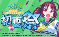 角川初夏祭