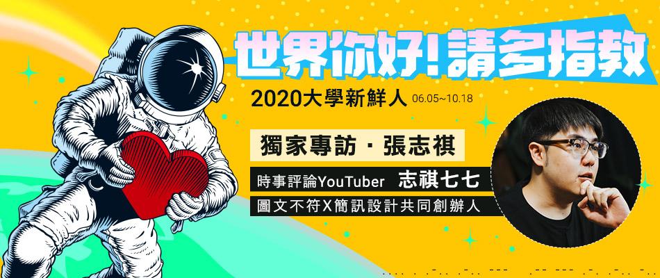 2020大學新鮮人特別企劃