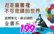 2020臺灣麥克。維京國際全書系