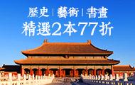 紫禁城600年