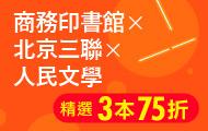 商務x生活新知讀書三聯x人民文學