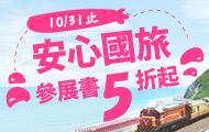 台灣旅遊展
