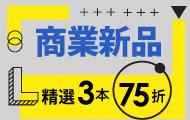 商業新書3本75折