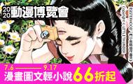 2020 動漫博覽會