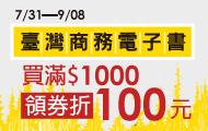 台灣商務滿額