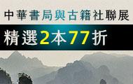 中華書局與古籍社