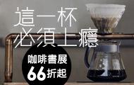 咖啡展66折起