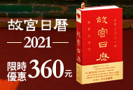 2021故宮日曆