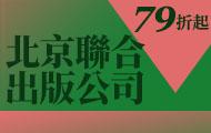 北京聯合出版79折起