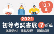 2021初等考試