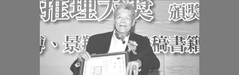 景翔獲頒第一屆推理大獎‧終身成就獎