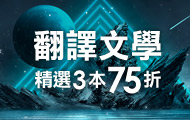 翻譯文學3本75折