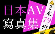AV數位寫真展
