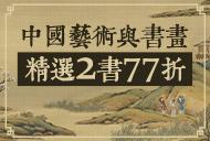 中國藝術與書畫