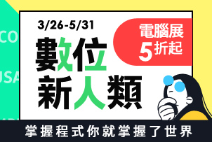 數位新人類5折起3/16-4/30
