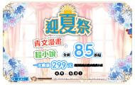 青文迎夏祭