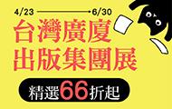 台灣廣廈出版集團展