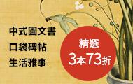 中式圖文書x口袋碑帖精選3本73折