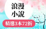 浪漫小說精選3本72折