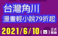 角川夏祭書展