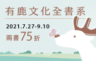 有鹿文化十二周年書展