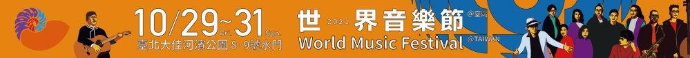 2021世界音樂節@臺灣