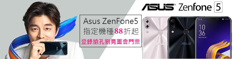 ZenFone 5指定機種88折起/登錄搶孔劉見面會門票