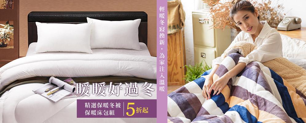 暖暖好過冬:精選保暖冬被/保暖床包組5折起