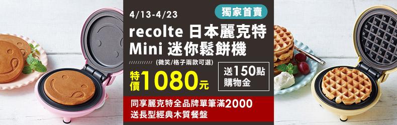 4/13-4/23 recolte 日本麗克特 Mini 迷你鬆餅機 獨家首賣送150點購物金  特價1080元