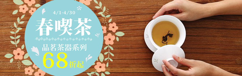 春喫茶-品茗茶器68折起