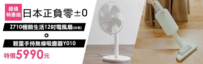 【超值特惠組】日本正負零±0 Z710極簡生活12吋電風扇(白色)+輕量手持無線吸塵器 Y010  特價5990元