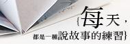 2014華語展