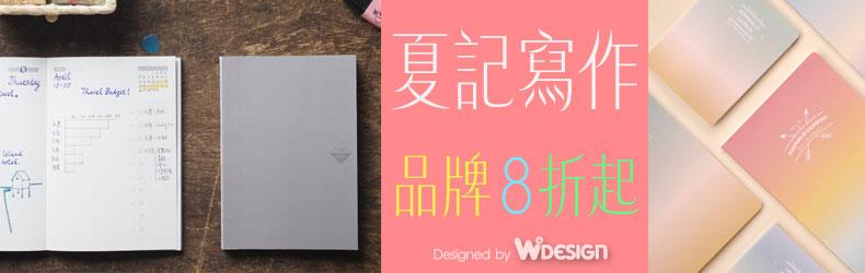 W²Design夏記寫作-品牌8折起