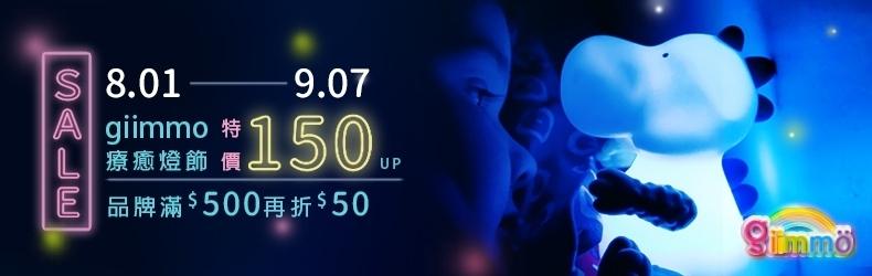 giimmo療癒燈飾單一特價$150起