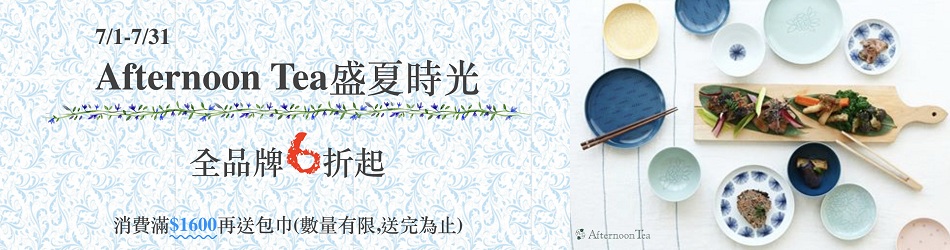 Afternoon Tea盛夏時光|品牌6折起
