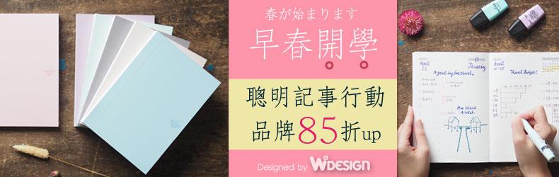 W²Design早春聰明記-品牌85折起