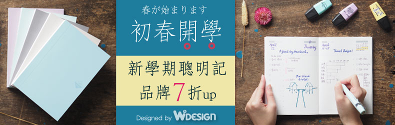W²Design初春開學季-品牌7折起