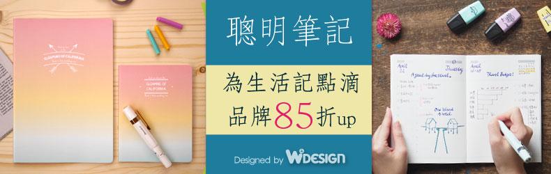 W²Design台灣設計文具品牌85折起