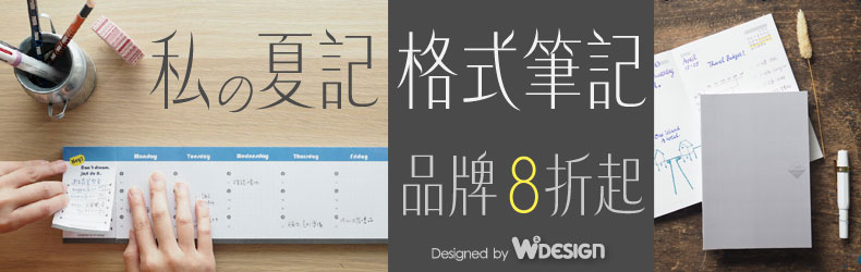 W²Design夏記格式筆記本8折起