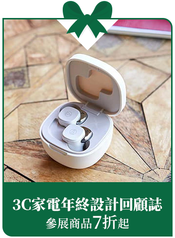 【3C家電】年度熱銷特選