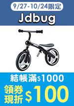 Jdbug│結帳滿千領券現折$100