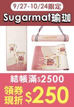 Sugarmat瑜珈│結帳滿2500領券現折$250