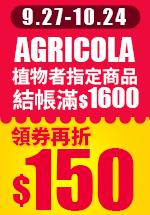 Agricola 植物者│指定品結帳滿額領券折$150