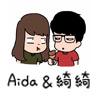 Aida&綺綺 文創商品